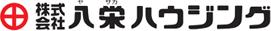 株式会社八栄ハウジング